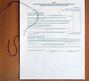 Чаще всего отчетные документы сшивают нитками или спиралями