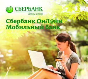 налоги можно заплатить через Сбербанк-Онлайн