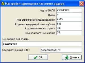 Оформление ПКО онлайн и в программе