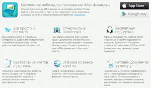 Онлайн-бухгалтерия Мои финансы