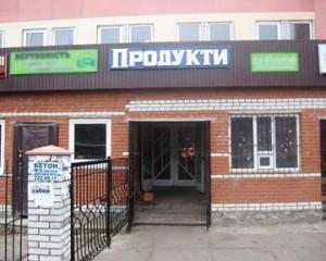 продуктовый магазин на Украине