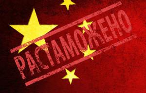Растаможка товаров из Китая