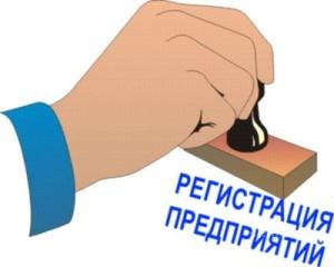 госдума упростила регистрацию ООО