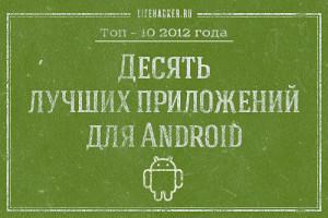 Заработок на приложениях Андроид