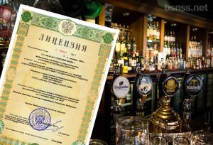 Как получить лицензию на алкоголь
