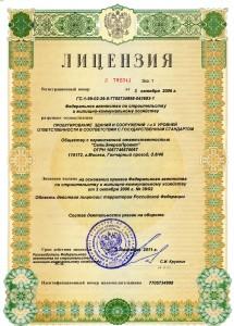 Документы для получения лицензии на алкоголь