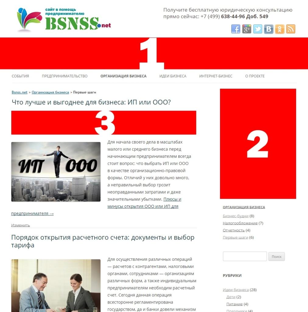 Реклама на сайте Bsnsss.net