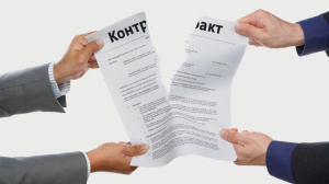 Правила расторжения договора аренды