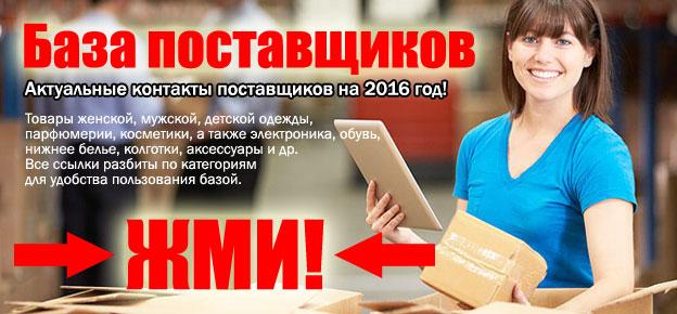 База поставщиков 2016