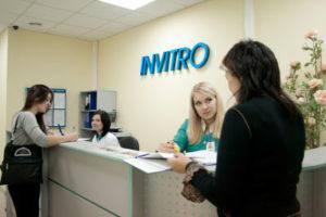 Франшизы лаборатории «Инвитро»: Городок и Стандарт для Москвы и регионов