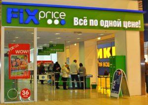 Франшиза сети магазинов «Фикс Прайс»: цена, условия, отзывы