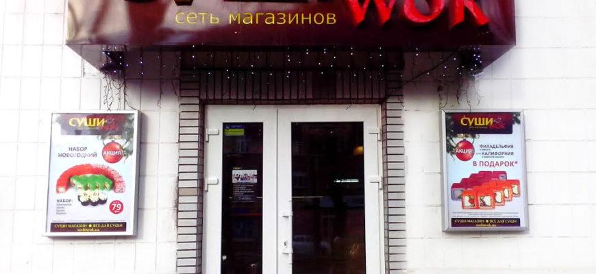 Франшиза сети магазинов «Суши Wok»: стоимость, отзывы