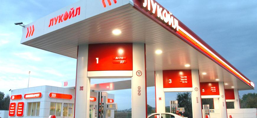 Франшиза АЗС «Лукойл»: цена, условия, отзывы