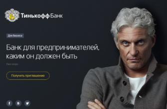 Расчетный счет для ИП в Тинькофф-банке: процедура, тарифы, преимущества