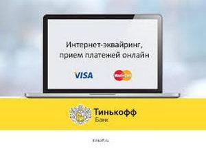 Торговый интернет-эквайринг для ИП в Тинькофф Банке: тарифы и подключение