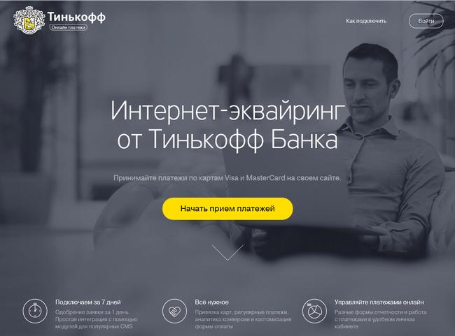 Как подключить Интернет-эквайринг в Тинькофф Банке