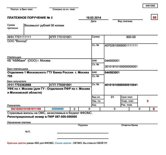 Пример заполнения платежки ФФОМС с 2017 года
