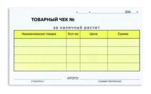 Товарный чек: образец заполнения, отличие от кассового чека, реквизиты, нужна ли печать?