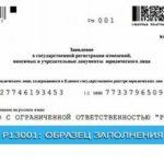 Образец заполнения формы 13001: смена юридического адреса, изменения в учредительных документах