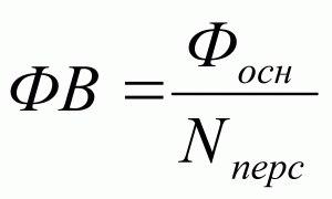 Формула расчета фондовооруженности