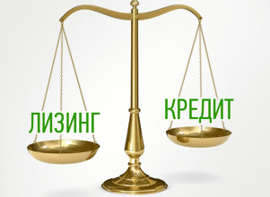 Чем отличается лизинг от кредита, виды лизинга - какой выгоднее ИП, закон о финансовой аренде