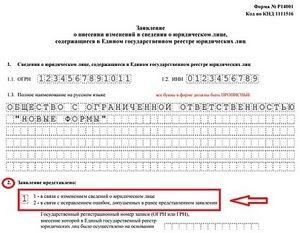 Образец заполнения формы 14001: смена юридического адреса, ОКВЭД, директора, участников