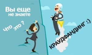 Краудфандинг: что это простыми словами, крупные российские площадки для сбора денег, отзывы