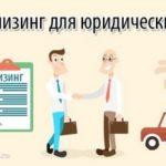 Лизинг авто: условия для юридических лиц, ИП, образец договора, разница между лизингом и автокредитом