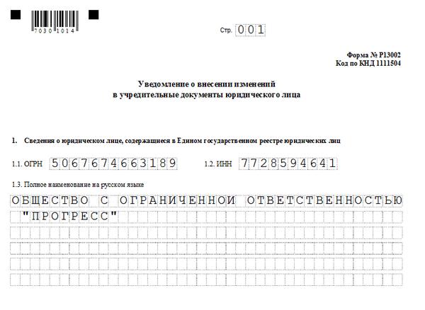 Порядок заполнения формы Р13001