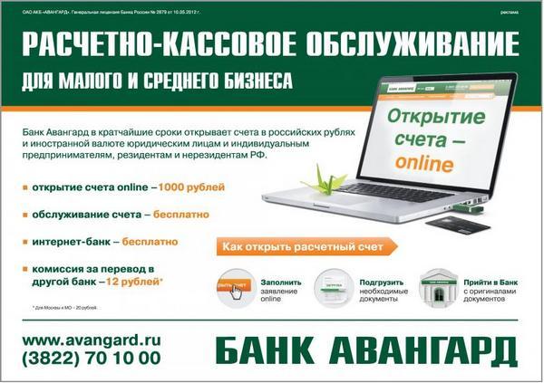 Банк Авангард, Тарифы поРКО для клиентов
