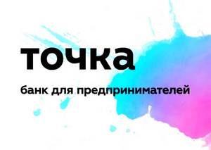 """Банк Точка (ФК """"Открытие): тарифы для ИП, отзывы предпринимателей, преимущества"""