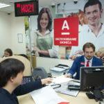 Открытие расчетного счета в Альфа-банке