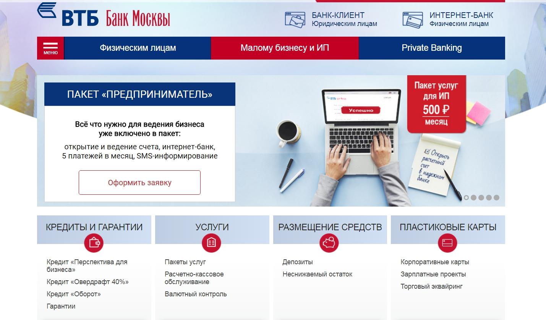 Калькулятор досрочного погашения кредита ВТБ 24 83