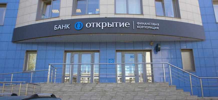 Почему ИП выгодно открывать РКО в банке Открытие