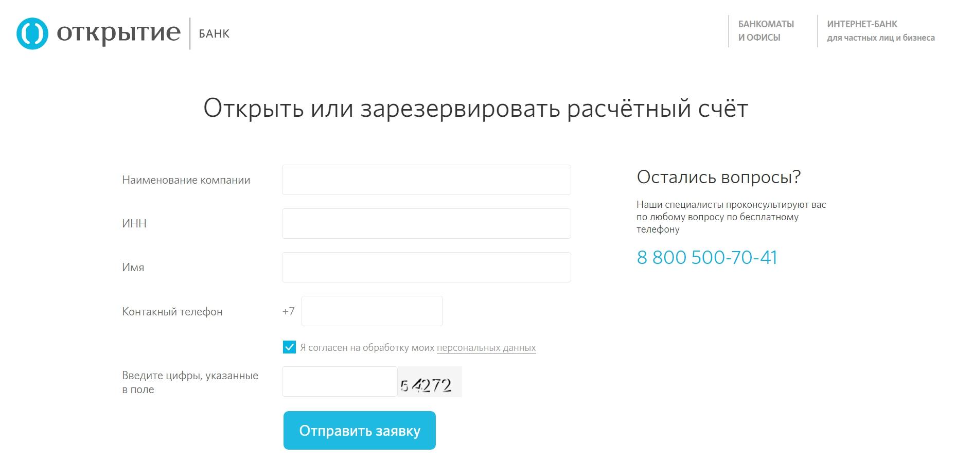 Процесс создания счёта на сайте банка