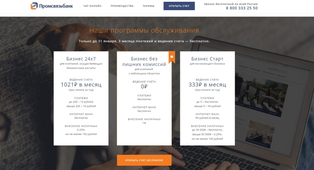 Промсвязьбанк открыть счет для ип тарифы