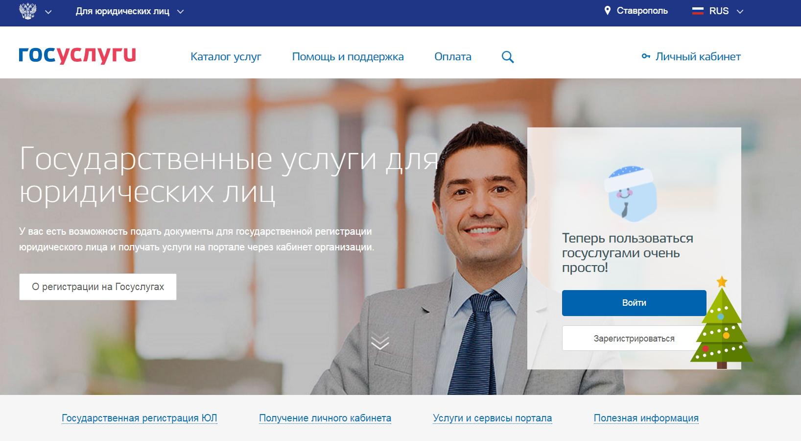 Преимущества регистрации юридического лица онлайн