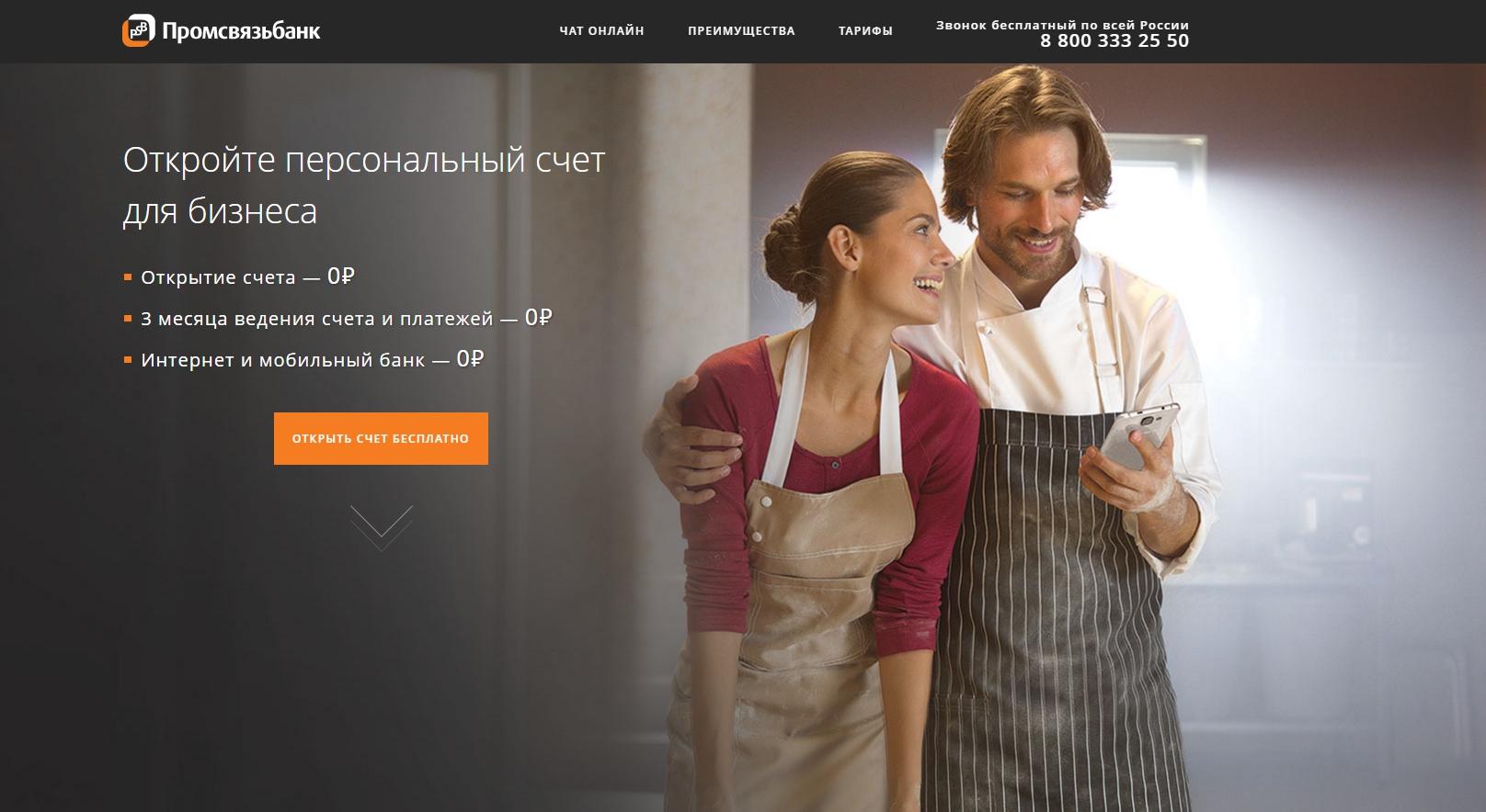 Расчетно-кассовое обслуживание ИП в Промсвязьбанке