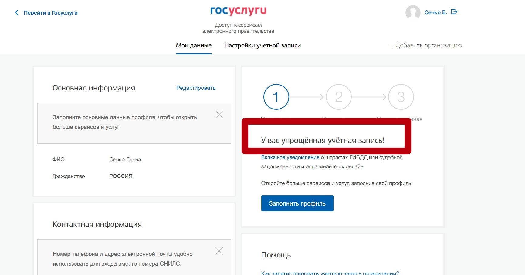 Список документов для регистрации
