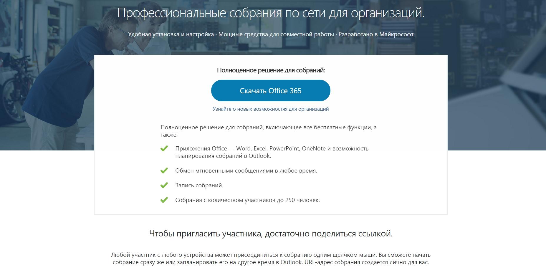 Установка и удаление Скайп для бизнеса при ОС Windows 10