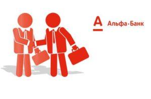 услуги Альфа-Банка для предпринимателей