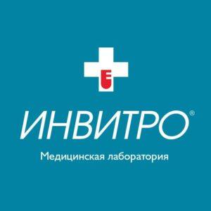 франшиза лаборатории «Инвитро»