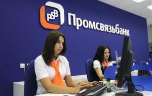 РКО для юридических лиц в Промсвязьбанке