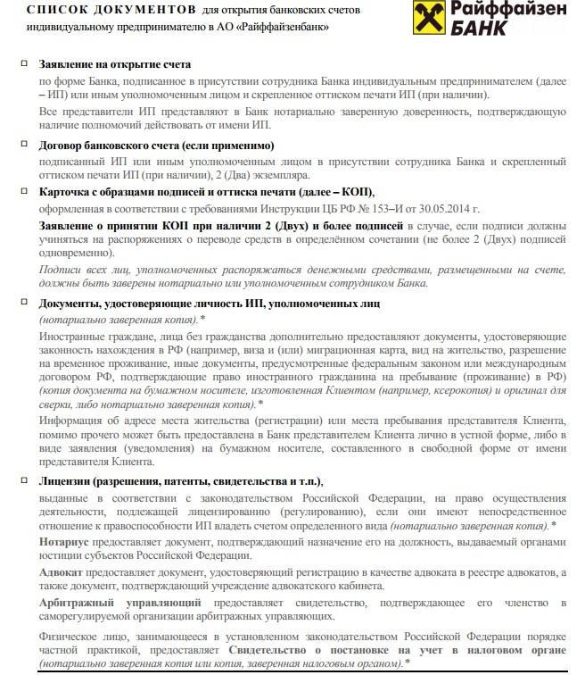 Список документов для открытия расчетного счета для ИП в Райффайзенбанке