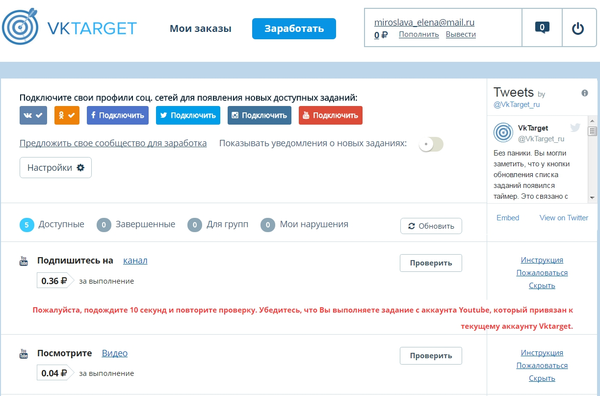 VkTarget.ru