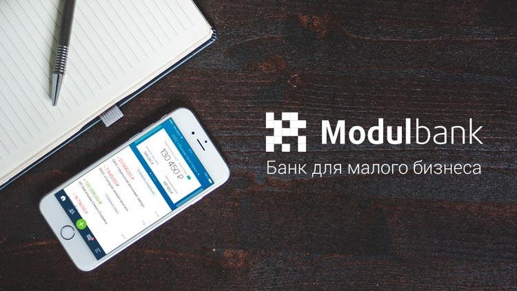 Преимущества Модульбанка для ИП