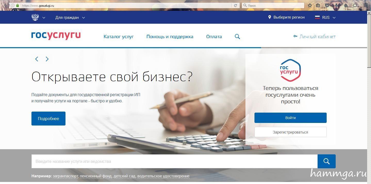 Процедура регистрации ИП через Госуслуги