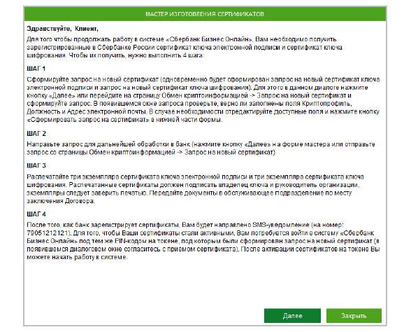 Сертификат подписи «Сбербанк Бизнес Онлайн»