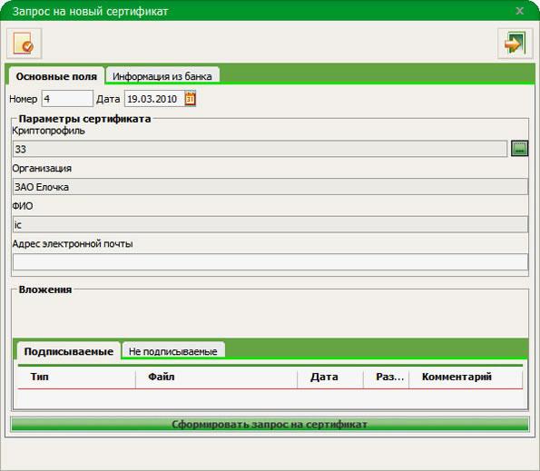 Как сделать запрос нановый ключ сертификата Сбербанк бизнес онлайн