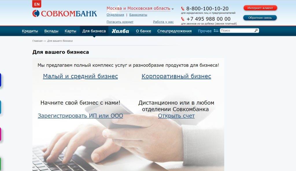 Онлайн банк «Совкомбанк»